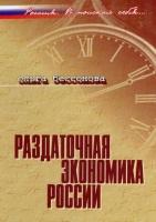 Бессонова О.Э. - Раздаточная экономика России. Эволюция через трансформации