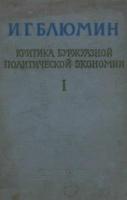 Блюмин И.Г. - Критика буржуазной политической экономии. В 3-х томах