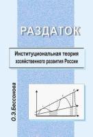 Бессонова О.Э. - Раздаток. Иституциональная теория хозяйственного развития России