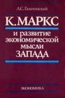 Гальчинский А. С. - К. Маркс и развитие экономической мысли Запада