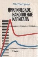 Григорьев Л. М. - Циклическое накопление капитала на примере нефинансовых корпораций США