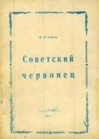 Глейзер М.М. - Советский червонец