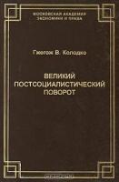 Колодко Г.В. - Великий постсоциалистический поворот