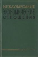 Любимов Н.Н. - Международные экономические отношения