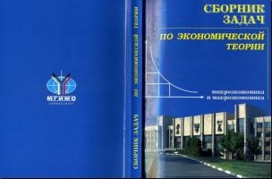 Чепурин М.Н., Киселева Е.А. - Сборник задач по экономической теории