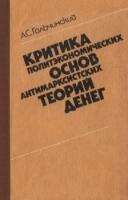 Гальчинский А. С. - Критика политэкономических основ антимарксистских теорий денег