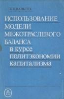 Вальтух К.К. - Использование модели межотраслевого баланса в курсе политэкономии капитализма