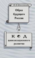Бессонова О.Э. - Образ будущего России и код цивилизационного развития