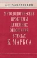 Гальчинский А. С. - Методологические проблемы денежных отношений в трудах К. Маркса