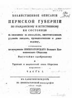Попов Н. - Хозяйственное описание Пермской губернии (в 3-х томах)