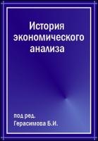 Саталкина Н.И., Герасимов Б.И., Терехова Г.И., Румянцев Е.К., Тен А.В. - История экономического анализа