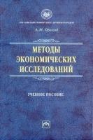 Орехов А.М. - Методы экономических исследований