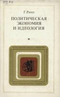 Рипп Г. - Политическая экономия и идеология