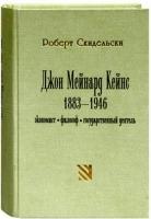 Скидельски Р. - Джон Мейнард Кейнс