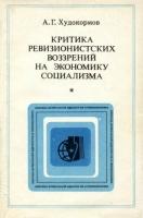 Худокормов А.Г. - Критика ревизионистских воззрений на экономику социализма