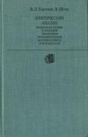 Хартман, В. Д., Шток В. - Критический анализ буржуазных теорий и практики управления промышленными исследования и разработками