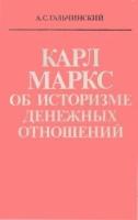 Гальчинский А. С. - Карл Маркс об историзме денежных отношений