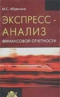 М.С. Абрютина - Экспресс-анализ финансовой отчетности