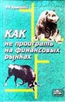 Кравченко П. П. - Как не проиграть на финансовых рынках.