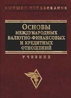 С. В. Котелкин, Т. Г. Тумаров, А. В. Круглов - Основы международных валютно-финансовых и кредитных отношений