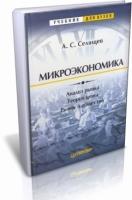 Селищев А. С. - Микроэкономика