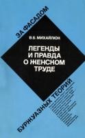 Михайлюк В.Б. - Легенды и правда о женском труде