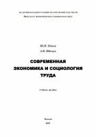 Ю.Н. Попов, А.В. Шевчук - Современная экономика и социология труда