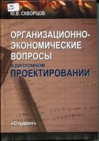 Скворцов Ю.В. - Организационно-экономические вопросы в дипломном проектировании