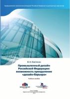 В.Н. Княгинин - Промышленный и технологический форсайт Российской Федерации на долгосрочную перспективу