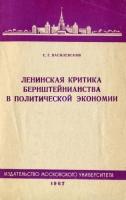 Василевский Е.Г. - Ленинская критика бернштейнианства в политической экономии (лекция)