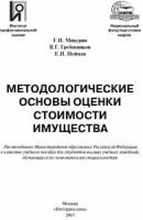 Микерин Г. И. , Гребенников В. Г. , Нейман Е. И. - Методологические основы оценки стоимости имущества