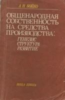Бойко А.Н. - Общенародная собственность на средства производства генезис, структура, развитие