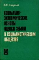 Смирнов И. К. - Социально-экономические основы оценки земли в социалистическом обществе