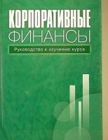 Ивашковская И.В. и др. - Корпоративные финансы. Руководство к изучению курса