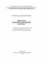 Рахимов Т.Р., Жданова А.Б., Спицын В.В. - Денежное обращение, финансы и кредит