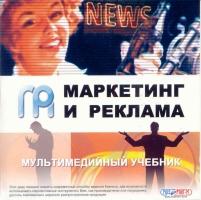 Энциклопедия маркетинга