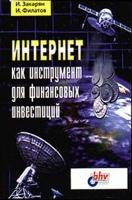 Закарян И., Филатов И. - Интернет как инструмент для финансовых инвестиций
