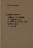 Бортник М.Ю. - Денежное обращение и кредит капиталистических стран