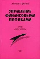 Горбунов А.Р. - Управление финансовыми потоками