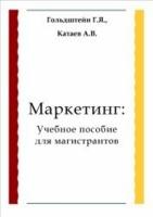 Гольдштейн Г.Я., Катаев А.В. - Маркетинг Учебное пособие для магистрантов