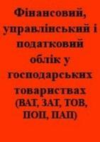 Гарасим П.М., Журавель Г.П., Хомин П.Я. - Финансовый, управленческий и налоговый учет в хозяйственных обществах
