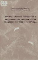 Подмогильный Н. В. - Информационные технологии в моделировании экономических процессов переходного периода