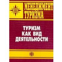 Зорин И.В., Каверина Т.П. - Менеджмент туризма. Туризм как вид деятельности.
