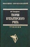 В.Р. Захарьин - Теория бухгалтерского учета