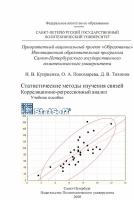 Н. В. Куприенко, О. А. Пономарева, Д. В. Тихонов - Статистические методы изучения связей
