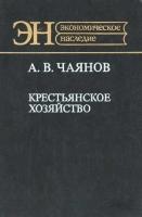 Чаянов А.В. - Крестьянское хозяйство. Избранные труды