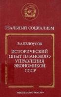 Белоусов Р.А. - Исторический опыт планового управления экономикой СССР