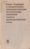 Милейковский А.Г. - Новые тенденции в государственно-монополистическом регулировании экономики главных капиталистических стран