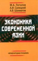 Потапов М.А., Салицкий А.И., Шахматов А.В. - Экономика современной Азии