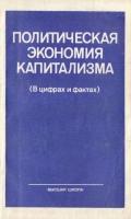 Москвин Д.Д. - Политическая экономия капитализма